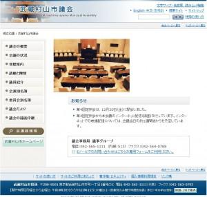議会ホームページ