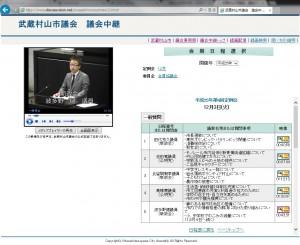 議会中継サイト