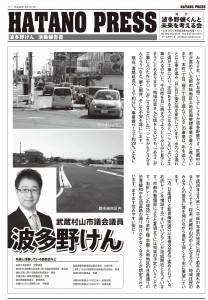 140412_HATANO_01_o