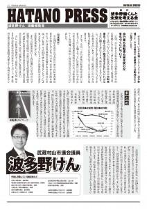 hatano_press10 1