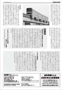 hatano_press9 2