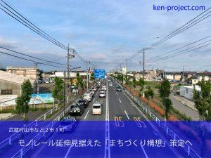 モノレール延伸見据え「まちづくり構想」策定へ、武蔵村山市など2市1町