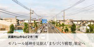 モノレール延伸見据え「まちづくり構想」策定へ~武蔵村山市など2市1町