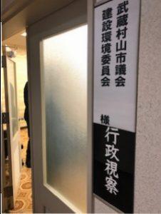 小千谷市・高岡市を行政視察(建設環境委員会)